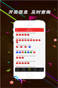 和彩彩票app