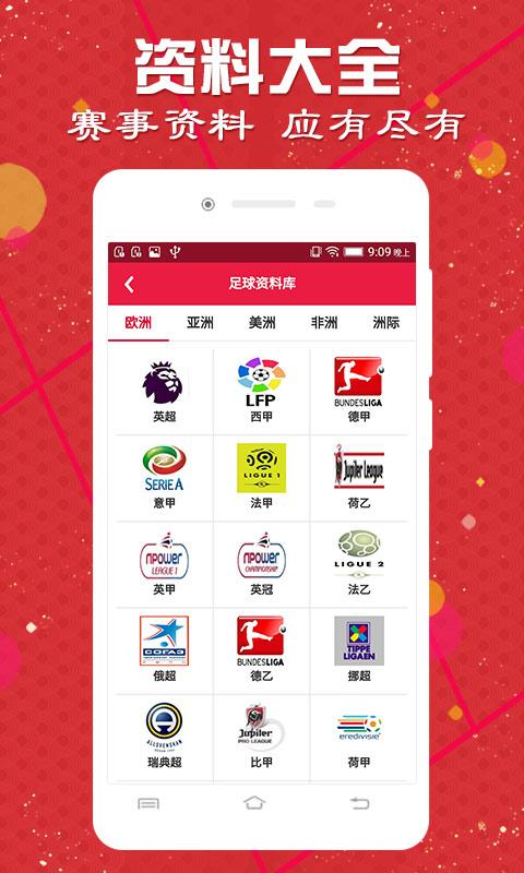 大乐透彩票app