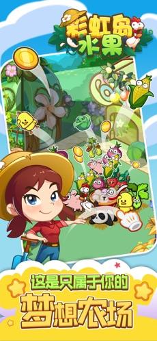 彩虹岛水果农场