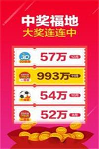 七彩彩票app