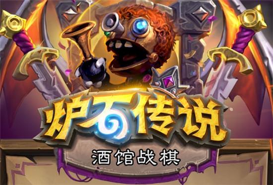 炉石传说酒馆战棋12.6更新内容前瞻:光牙确认削弱