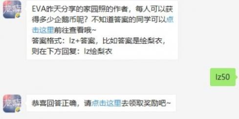 龙族幻想12月5日每日一题答案 龙族幻想每日一题答案分享