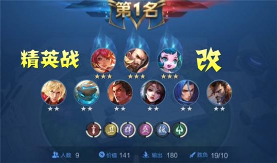 王者荣耀王者模拟战精英战阵容玩法详解 新版最强阵容推荐