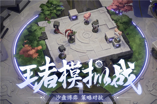 王者荣耀王者模拟战强力阵容推荐 新版本最强阵容一览
