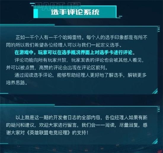 英雄联盟电竞经理开发者日志第001期:选手评论系统公布