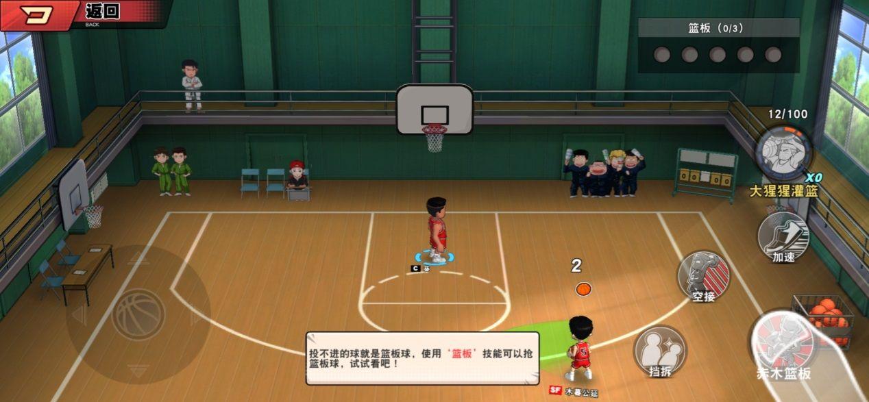 灌篮高手手游如何抢篮板 抢篮板技巧及实战攻略