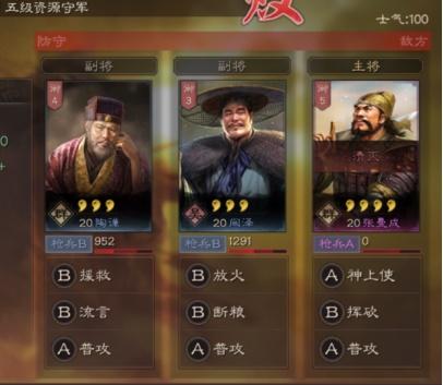 三国志战略版s2赛季强力开荒阵容大全