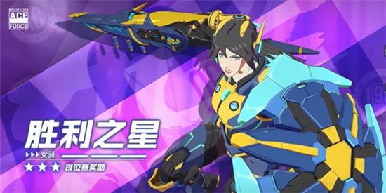 王牌战士S2赛季奖励时装预览 铁骑士胜利之星时装获取攻略