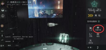 EVE星戰前夜手游行星開采挖礦全攻略
