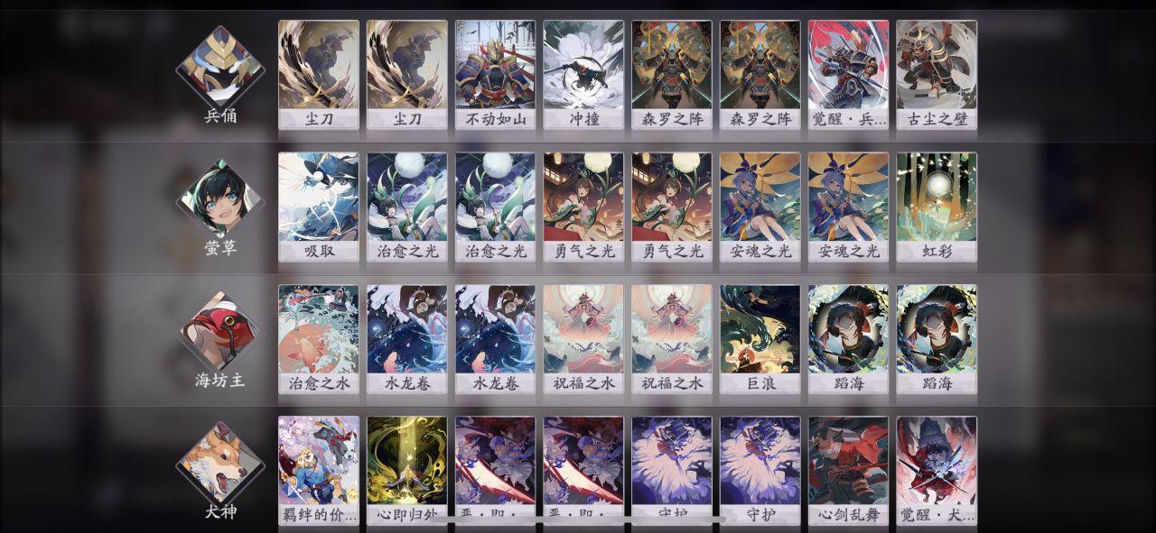 阴阳师百闻牌最强阵容码分享 最强阵容玩法攻略阵容码大全