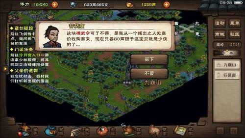 烟雨江湖佛法桎梏任务怎么做 烟雨江湖佛法桎梏任务完成攻略