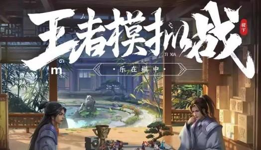 王者荣耀王者模拟战土豪坦射流玩法教学 新版最强坦射阵容攻略