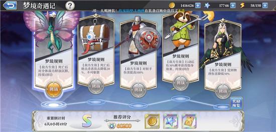 启源女神梦境a最后关卡队伍配置及打法攻略分享