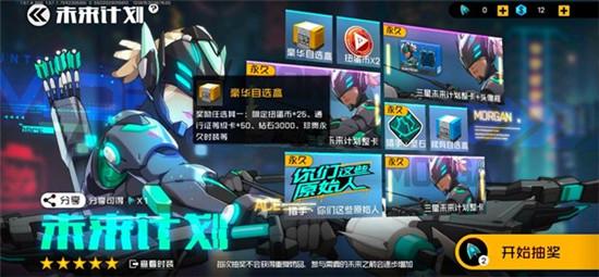 王牌战士未来计划自选盒奖励内容详细说明
