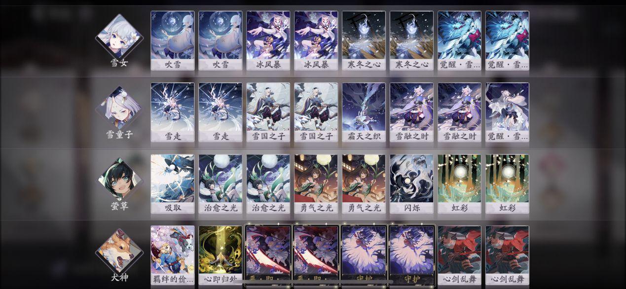 阴阳师百闻牌双雪卡组攻略 双雪卡组阵容码分享及玩法攻略