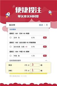 助赢彩票app
