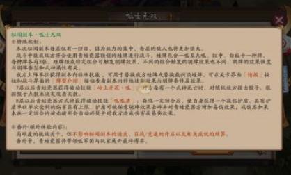 阴阳师呱世无双活动玩法介绍 阴阳师呱世无双活动玩法攻略