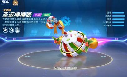 跑跑卡丁车手游圣诞棒棒糖宠物带哪个最好