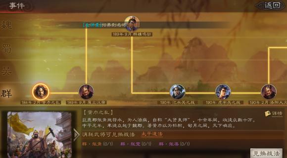 三国志战略版兵书技能谋定后动使用攻略