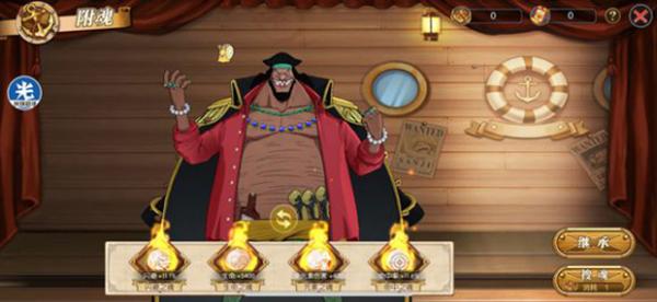 航海王燃烧意志黑胡子攻略大全 黑胡子加点、装备及附魂宝石指南