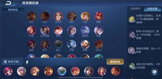 王者模拟战射手阵容怎么玩 最新长城射手流阵容搭配及玩法