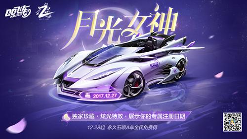 QQ飞车手游2周年永久月光女神怎么获得 2周年永久月光女神获得方法