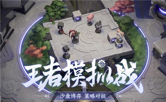 王者荣耀王者模拟战弟弟射手阵容搭配及玩法攻略