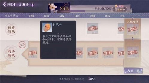 阴阳师百闻牌箱庭是什么 箱庭装饰玩法推测