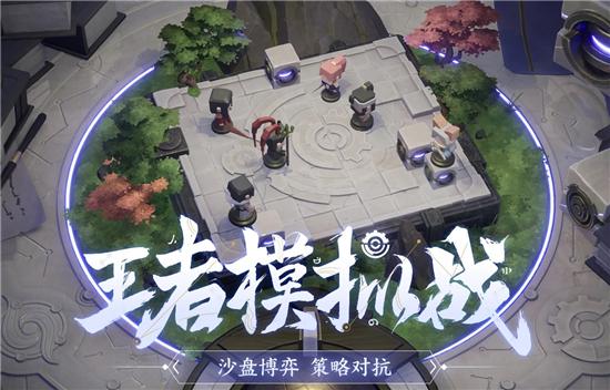 王者荣耀模拟战最新坦射阵容分享 长城坦射流运营过渡详解
