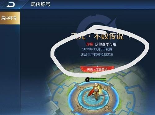 王者荣耀天元不败传说称号怎么获得 王者模拟战天元不败传说称号获得方法