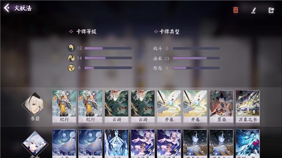 阴阳师百闻牌火妖法卡组怎么玩 快乐火妖法卡组搭配及玩法攻略