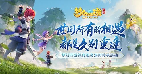 梦幻西游三维版龙宫和普陀哪个好 梦幻西游三维版龙宫和普陀怎么选择