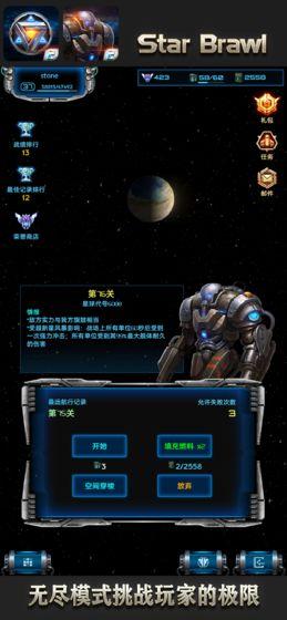 星际逆战2