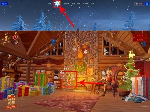 堡垒之夜节日长袜在哪 在冬季节日小屋中搜索节日长袜位置
