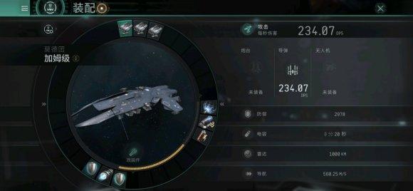 EVE手游加姆级怎么配置 EVE手游加姆级配装攻略