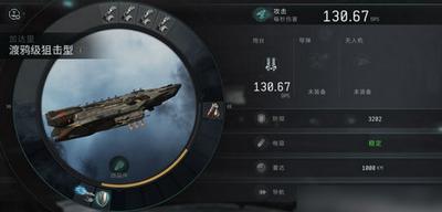 EVE星战前夜手游渡鸦级狙击型舰船怎么样
