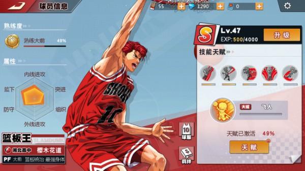 灌篮高手手游跳球技巧 怎么跳球才能抢到球