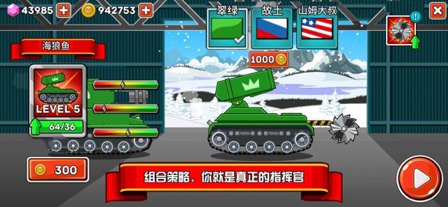 坦克大作战手游