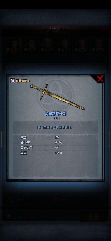 诸神皇冠三转皇家骑士攻略 皇家骑士最强装备武器推荐