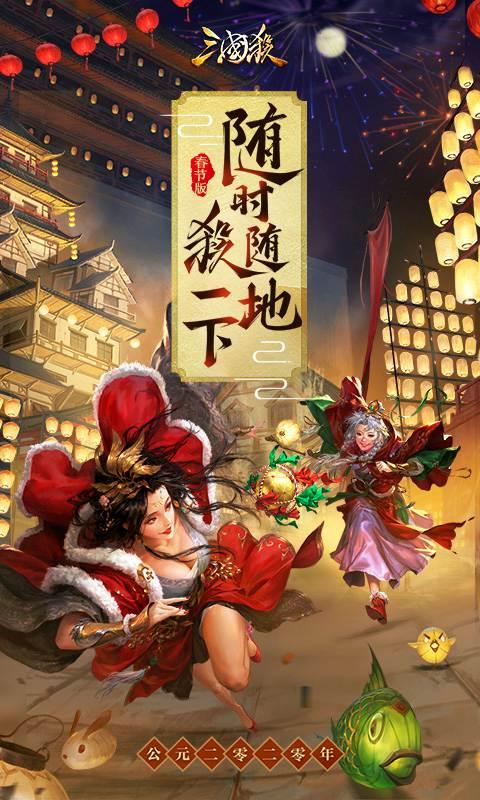 三国杀春节版