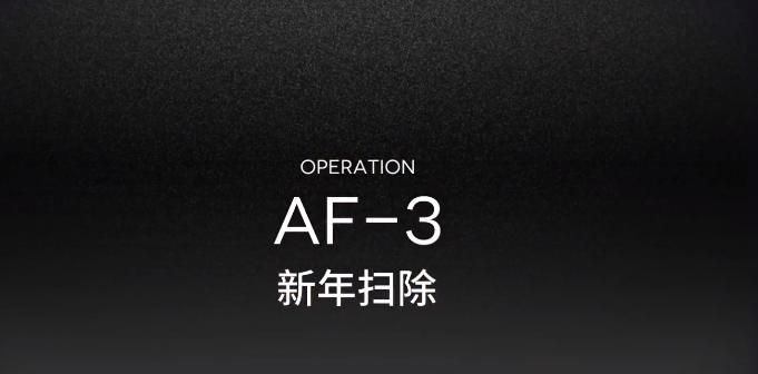 明日方舟AF-3攻略视频 AF-3低配三星攻略-火狐游戏  第1张