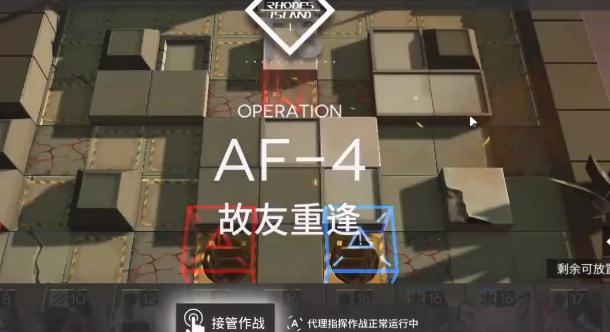 明日方舟AF-4攻略视频 AF-4低配三星攻略-火狐游戏  第1张