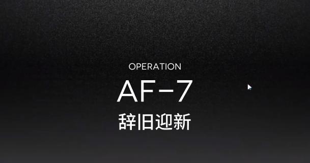 明日方舟AF-7攻略视频 AF-1低配三星攻略-火狐游戏  第1张