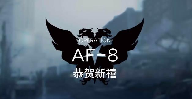 明日方舟AF-8攻略视频 AF-8低配三星攻略-火狐游戏  第1张