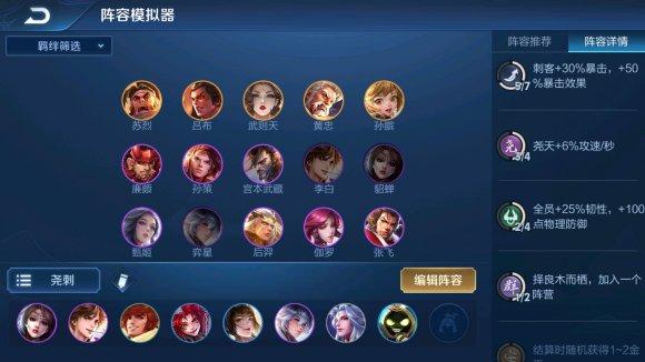 王者模拟战新赛季尧刺阵容怎么玩 s1赛季尧刺阵容攻略-火狐游戏  第1张