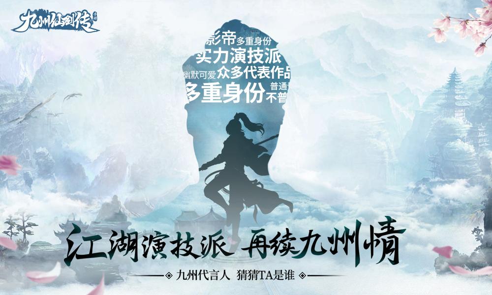 《九州仙剑传》悬念站曝光  疑似演技派影帝代言-火狐游戏 第1张