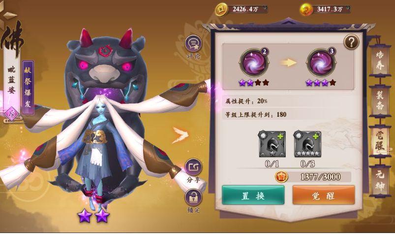 天神大战神将星级玩法介绍 天神大战融合系统玩法攻略