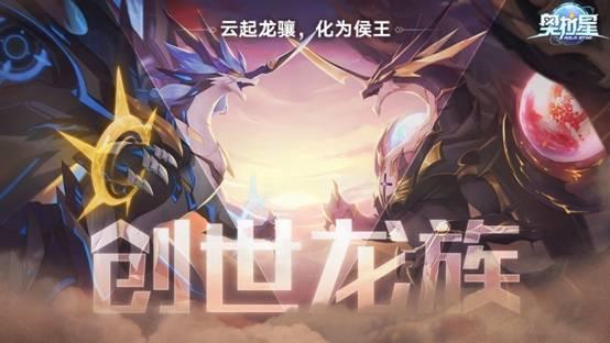 """《奥拉星》新春资料片""""创世龙族""""今日上线"""