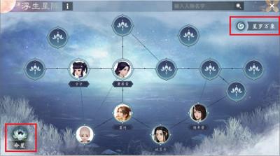 一梦江湖春节更新浮生星阵玩法攻略