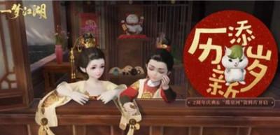一梦江湖春节活动赶春集玩法详解